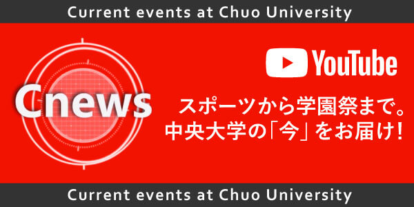 Cニュース Current events at Chuo University