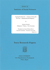 Isscu Research Papers