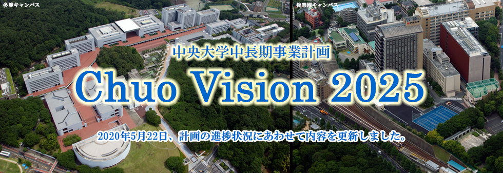 Chuo Vision 2025